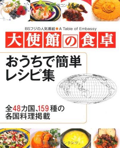 大使館の食卓 おうちで簡単レシピ集