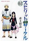 スピリットサークル 02―魂環 (ヤングキングコミックス)