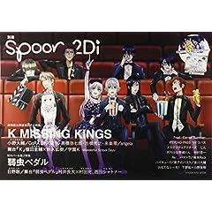 別冊spoon. Vol.53 2Di「K」表紙巻頭特集/Wカバー「弱虫ペダル」 62485-48 (ムック)