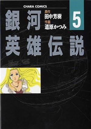 銀河英雄伝説 (5) (Animage chara comics)