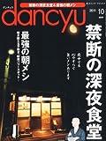 dancyu (ダンチュウ) 2011年 10月号 [雑誌]