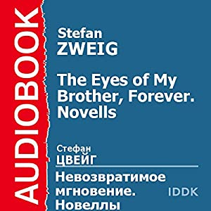 The Eyes of My Brother, Forever [Russian Edition] | [Stefan Zweig]
