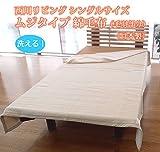 西川リビング シングルサイズ 綿毛布 (日本製)(コットンケット)