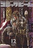 月刊コミックビーム 2011年12月号[雑誌]