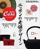 Casa BRUTUS特別編集 ニッポンの老舗デザイン (マガジンハウスムック CASA BRUTUS)