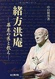 緒方洪庵—幕末の医と教え