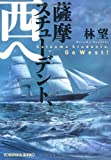 薩摩スチューデント、西へ (光文社時代小説文庫)