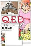 Q.E.D.証明終了(47) (月刊マガジンコミックス)
