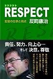 RESPECT  監督の仕事と視点
