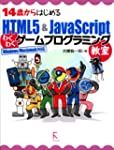 14sai kara hajimeru HTML 5 & Java...