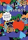 モンキー ビジネス 2008 Summer vol.2 眠り号