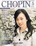 CHOPIN (ショパン) 2007年 05月号 [雑誌]
