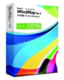 Buzan's iMindMap Ver.3 日本語版 Pro for Windows アカデミック価格