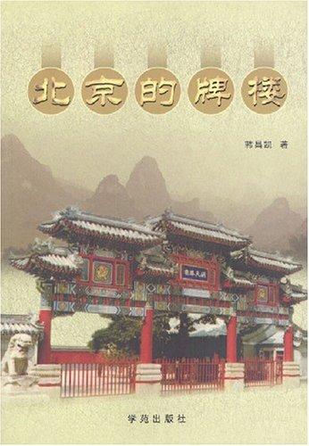 北京的牌楼