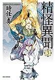 精怪異聞 3 (IDコミックス REXコミックス)