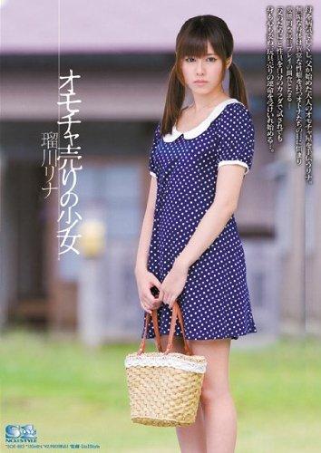 オモチャ売りの少女 瑠川リナ エスワン ナンバーワンスタイル [DVD]