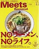 Meets Regional (ミーツ リージョナル) 2012年 11月号 [雑誌]