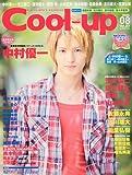 Cool-up (クールアップ) 2009年 08月号 [雑誌]