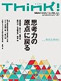 Think! (シンク)AUTUMN 2015 No.55