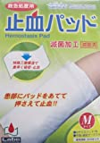 昭和技研 線状パッド(救急処置用 止血パッドA・T) Mサイズ