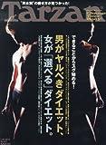 Tarzan (ターザン) 2014年 1/23号 [雑誌]