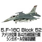 ハイスペックシリーズvol.1 F-16 ファイティングファルコン [5.F-16C Block 52 アメリカ空軍 第425戦闘飛行隊 シンガポール空軍訓練機](単品)