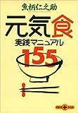 元気食 実践マニュアル155 (文春文庫PLUS)