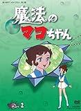 魔法のマコちゃんのアニメ画像