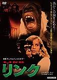 リンク[DVD]