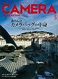 カメラマガジン2014.5 (エイムック 2845)
