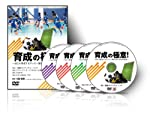 川島和彦の育成の極意 ~自立&吸収するサッカー選手が育つ本当の秘訣! [DVD]