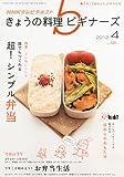 NHK きょうの料理ビギナーズ 2012年 04月号 [雑誌]