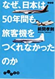 なぜ、日本は50年間も旅客機をつくれなかったのか (だいわ文庫)