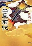 出星前夜 (小学館文庫)