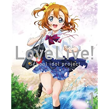 ラブライブ! (Love Live! School Idol Project) 1 (初回限定版) [Blu-ray]