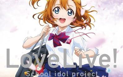 ラブライブ! (Love Live! School Idol Project) 1 (初回限定版) [Blu-ray]