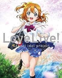ラブライブ! 1 (初回限定版) [Blu-ray]