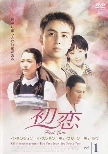 初恋 1(第1話 第3話)