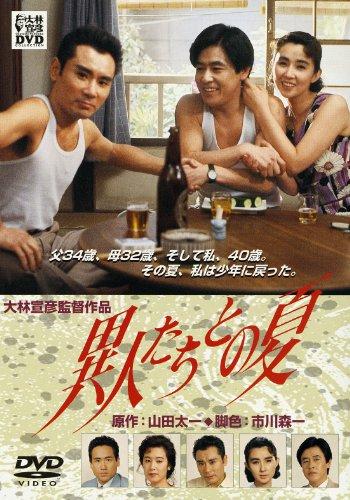 あの頃映画 松竹DVDコレクション 「異人たちとの夏」