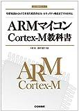 ARMマイコンCortex-M教科書 (ARM教科書)