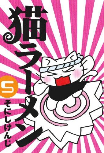猫ラーメン(5) (ブレイドコミックス)