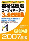 福祉住環境コーディネーター3級過去問題集〈2007年版〉