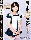 キュートなSメイドのM男あ・そ・び 3 藤原ひとみ [DVD]