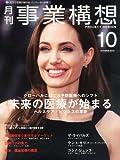 事業構想 2013年 10月号 [雑誌]