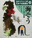 おもしろふしぎ日本の伝統食材〈10〉海そう—おいしく食べる知恵