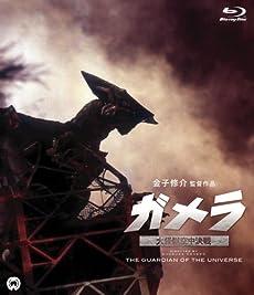 ガメラ 大怪獣空中決戦 [Blu-ray]