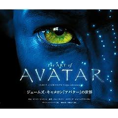 The ART of AVATAR ジェームズ・キャメロン『アバター』の世界 (大型本)