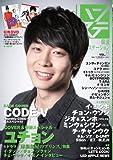 ハンステ 韓流ステーションVol.8 特集ユチョン (付録DVD)