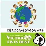 [CD2枚組] ビクターTWIN BEST(HiHiRecords) にほんのうた、せかいのうた