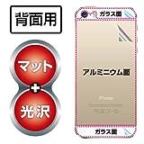 【背面 カバーフィルム】 apple iPhone 5s 専用 (マット+光沢) 非対応機種:5 , 5c